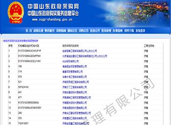 山东省政府采购网备案名单截图